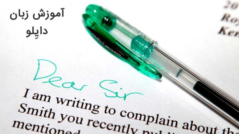 تمرین نامه نویسی انگلیسی تجاری